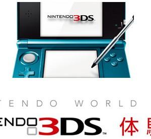 Nintendo World 2011 présentera la 3DS avec 32 jeux 3D
