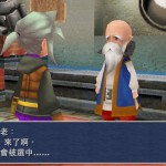 Final Fantasy III pour iPhone en Chinois traditionnel